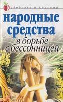 Исаева Елена Народные средства в борьбе с бессонницей 5-7905-4547-5