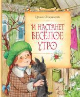 Токмакова Ирина И настанет весёлое утро 978-5-389-09040-8