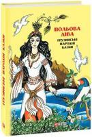 Упорядник Оксана Герман Польова діва: грузинські народні казки 978-966-03-8272-5