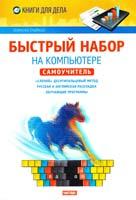 Гладкий Алексей Быстрый набор на компьютере. Самоучитель 978-5-4252-0614-5