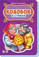 Ирина Солнышко Сказки в стихах. Колобок