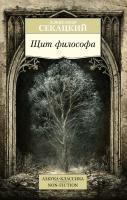 Секацкий Александр Щит философа 978-5-389-11469-2