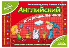 Федиенко Василий, Жирова Татьяна Английский для дошкольников 978-966-429-291-4