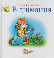 Олексієнко Л. Віднімання 966-8761-91-х