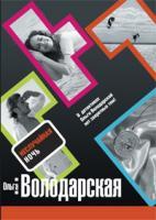 Ольга Володарская Неслучайная ночь 978-5-699-45314-6