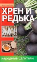 Алексеева Анна Хрен и редька — народные целители 978-617-7246-17-5