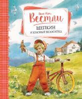 Вестли Анне-Катрине Щепкин и красный велосипед 978-5-389-11571-2