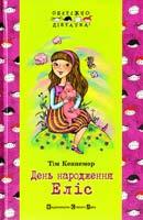 Кеннемор Тім День народження Еліс 978-966-2909-16-6
