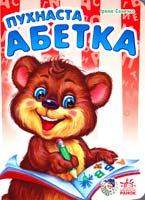 Сонечко Ірина Пухнаста абетка. (картонка) 978-966-08-4550-3