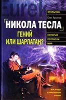 Арсенов Олег Никола Тесла. Гений или шарлатан? 978-5-699-37312-3