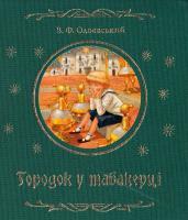 Одоєвський Володимир Городок у табакерці: Чарівна казка 966-605-623-2