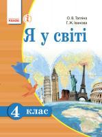Тагліна О.В.  Іванова Г.Ж. Я у світі. 4 клас. Підручник