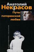 Анатолий Некрасов Путы материнской любви 978-5-9524-4261-0