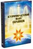 Глушко Олександр Історично-духовний шлях українців 978-966-634-920-3