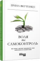 Ірина Якутенко Воля та самоконтроль 978-617-09-5631-6