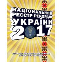 Щербачов Валентин Національний Реєстр Рекордів України 2017 978-617-7434-68-8