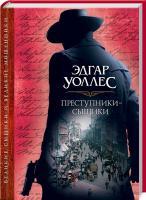 Эдгар Уоллес, Чарльз Диккенс Преступники-сыщики 978-617-12-4107-7