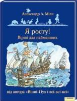 Мілн Александр Я росту! Вірші для найменших від автора Вінніі-Пух і всі-всі-всі 978-966-14-0732-8