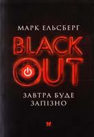 Ельсберг Марк Blackout. Завтра буде запізно 978-966-917-056-9