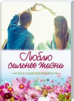 Никишина Наталья Люблю сильнее жизни. Маленькие истории большой любви 978-617-12-3373-7