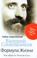 Синельников Валерий Формула Жизни. Как обрести Личную Силу 978-5-227-02437-4