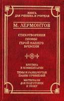 Лермонтов Михаил Стихотворения. Поэмы. Герой нашнго времени 5-17-016411-4