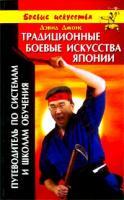 Дэвид Джонс Традиционные боевые искусства Японии. Путеводитель по системам и школам обучения 5-8183-0606-2, 0-8048-3270-6