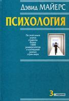 Дэвид Майерс Психология 978-985-15-0464-6