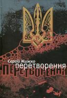 Жижко Сергій Перетворення 978-966-2133-67-7