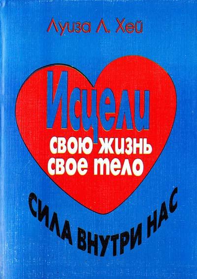 Хей Луиза - Целительные силы внутри нас. Скачать книгу бесплатно в электронной библиотеке www.poegosledam.ru