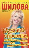Юлия Шилова Мужские откровения, или Как я нашла дневник своего мужа 978-5-17-068390-1, 978-5-271-29023-7