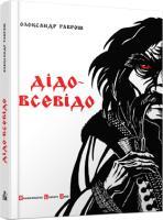 Гаврош Сашко Дідо-Всевідо 978-617-679-012-9