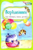 Пилипенко Ольга Порівняння 978-617-690-344-4
