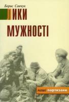 Савчук Борис Лики мужності 978-966-668-154-9