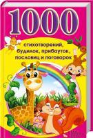 сост. Г. Матвеєва 1000 стихотворений, будилок, прибауток, пословиц и поговорок 978-966-14-9153-2
