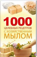 Романова М. 1000 целебных рецептов схозяйственным мылом 978-617-690-114-3