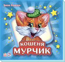 Сонечко Ірина Кошеня Мурчик (картонка) 978-9-6674-8139-1