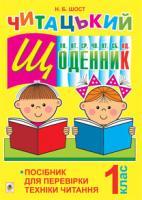 Шост Наталія Богданівна Читацький щоденник : посібник для перевірки техніки читання : 1 кл. 978-966-10-3055-7