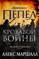 Маршалл Алекс Багряная империя. Кн.3. Пепел кровавой войны 978-5-389-15051-5