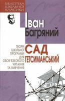 Багряний Іван Сад Гетсиманський 966-661-759-5