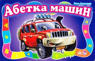 Курмашев Рінат Абетка машин. (картонка) 978-966-745-153-0