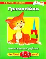 Земцова Ольга Грамотійко: Навчальний посібник (для дітей 2-3 років) 978-966-605-849-5