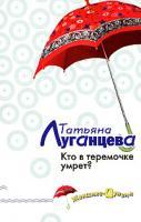 Татьяна Луганцева Кто в теремочке умрет? 978-5-699-20291-1