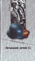 Крысин Михаил Юрьевич Латышский легион СС: вчера и сегодня 5-9533-1524-4