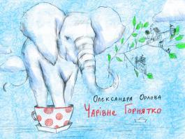 Орлова Олександра Чарівне горнятко 978-617-7329-52-6