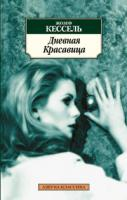 Кессель Жозеф Дневная Красавица 978-5-389-02933-0