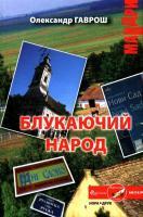 Гаврош Олександр Блукаючий народ 978-966-2961-98-0