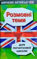 Отравенко Ольга Розмовні теми для початкової школи 978-966-498-594-6