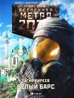 Киреев Тагир Метро 2033. Белый барс 978-5-17-082729-9