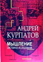 Курпатов Андрей Мышление. Системное исследование 978-5-6040990-0-1